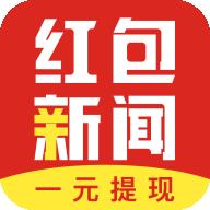红包新闻(看新闻,赚零钱)app