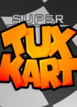 开源卡丁车游戏SuperTuxKart