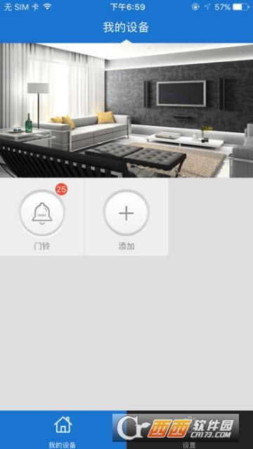 迷你门铃app V3.1.8