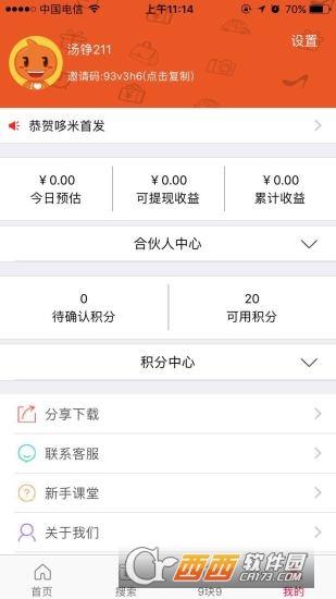 哆米店主软件 V1.6.0