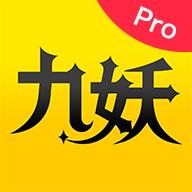 九妖游戏盒子破解游戏appV1.0.9 安卓版
