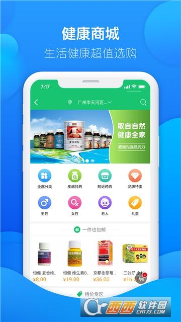 我问医app v1.0.0 安卓版