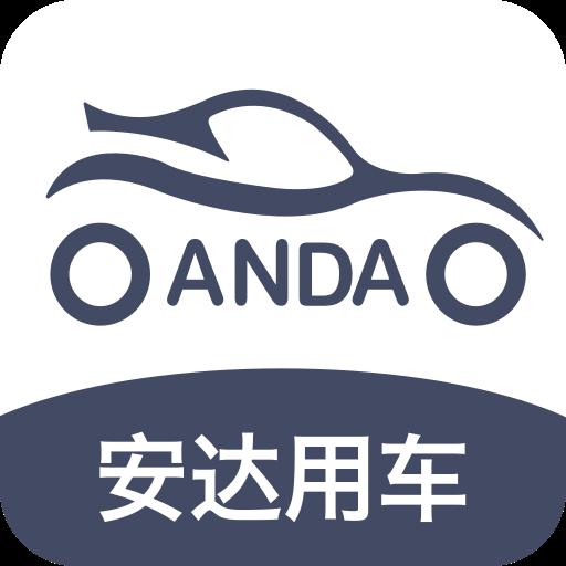安达用车v1.1.1安卓版