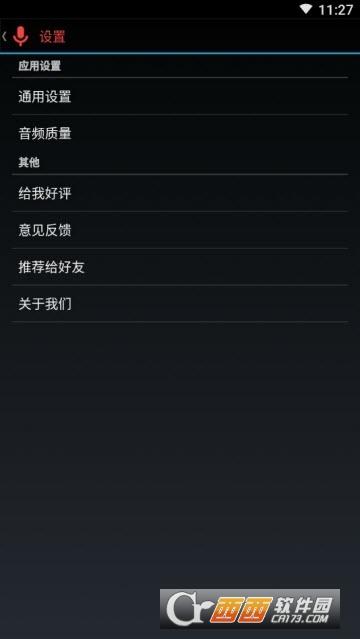 凯越极速录音 v1.0