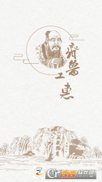 山东省总工会(齐鲁工惠官网app) v1.2.0 官方版