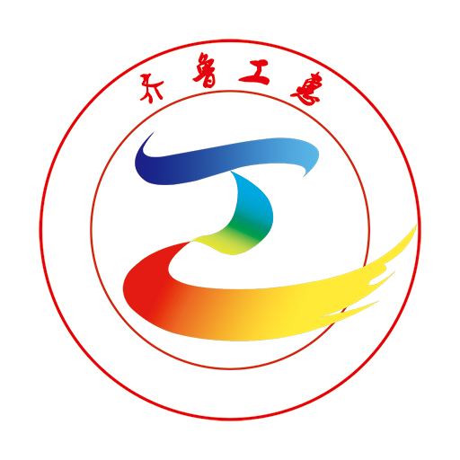 山东省总工会(齐鲁工惠官方app)v1.3.4 官方版