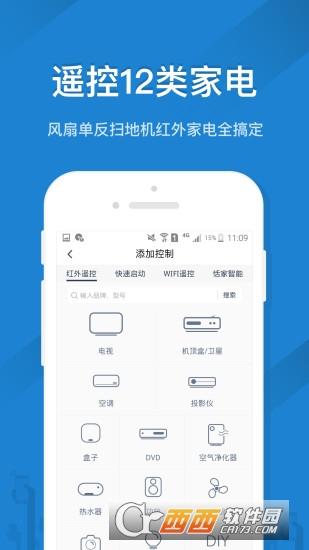 美的空调遥控器app(遥控精灵版)