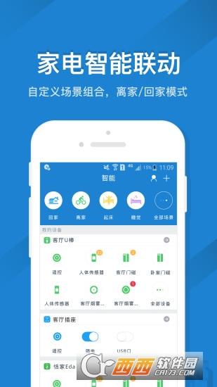 美的空调遥控器app(遥控精灵版) 4.2.2 安卓版