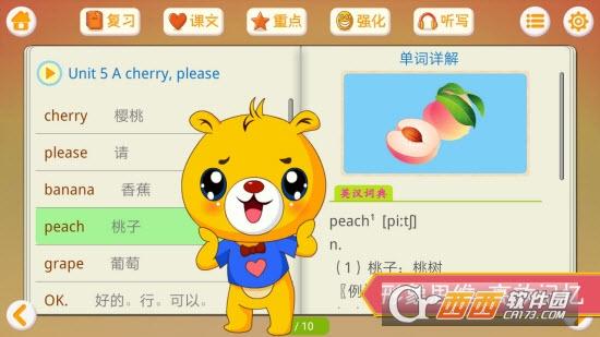 江苏译林英语 v1.0.8
