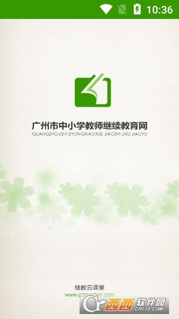 继教云课堂安卓官方版 3.0.33