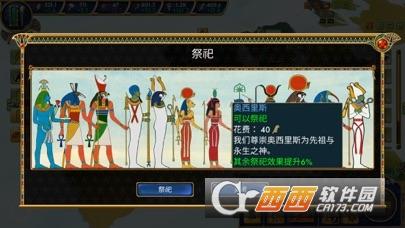 埃及古国手机版 v2.02 ios版