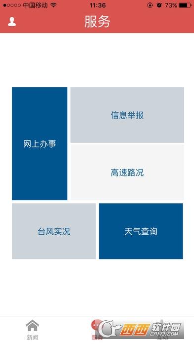 梅州市人社局 v0.0.1安卓版