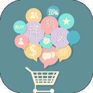 洋码头优惠券app
