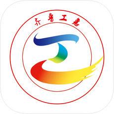 山东省总工会齐鲁工惠ios版v1.2.1苹果版
