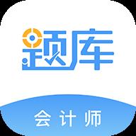 会计考证题库appv4.50