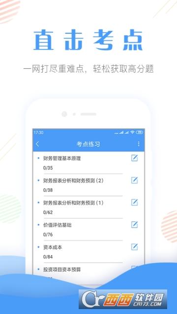 会计考证题库app v1.0