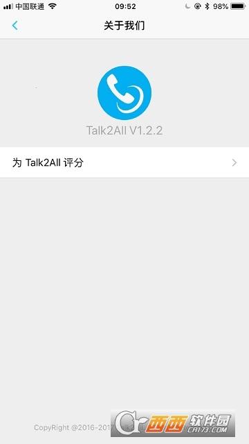 Talk2all v1.18 安卓版
