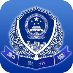 贵州公安政务平台苹果版v1.3.1 苹果手机版