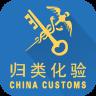 中国海关归类化验系统