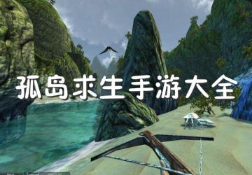 孤岛求生手游大全_孤岛求生游戏手机版_孤岛求生下载
