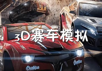 3D赛车模拟游戏大全_3D赛车模拟手游_3D模拟赛车排行榜