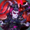 神将降魔ios版v1.0.0iPhone版