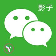 影子微商3.0(微商营销)