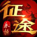 �玩征途永恒v1.0.3.24 安卓版
