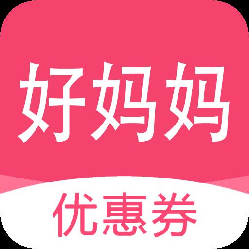好妈妈优惠券appV2.1.4