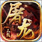 屠龙战神反常版v1.0.0