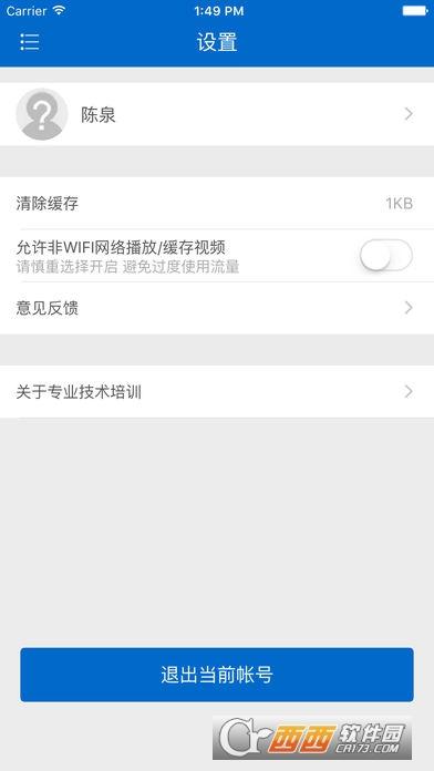 ��I技能培� v1.2.0629安卓版