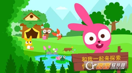 泡泡兔森林旅行 v1.0.0
