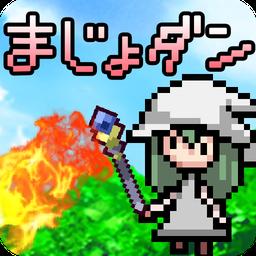 魔女与妖精地牢v1.0.3 安卓版