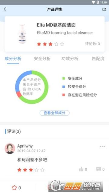 真我(美容瘦身) v1.1.0 安卓版