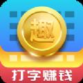 打字赚钱软件平台2019v1.21 最新版