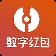 数字红包2.9.3安卓版