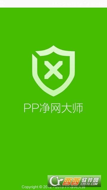 PP净网大师ios版 v2.0.0苹果版