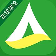 安安在线理论app