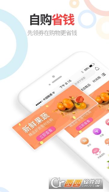 (领券购物)领惠生活 V1.2.3 安卓最新版