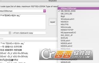 修复乱码工具Mojibake Mac版