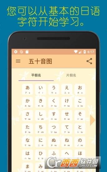 蜻蜓日语学习