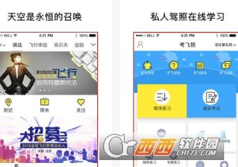 趣飞app安卓版
