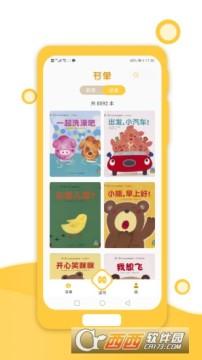 小猫慧读app