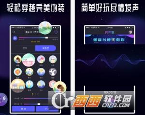 王者语音变声器app