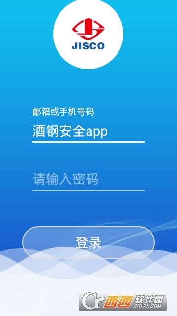 酒钢安全app