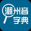 潮州音字典