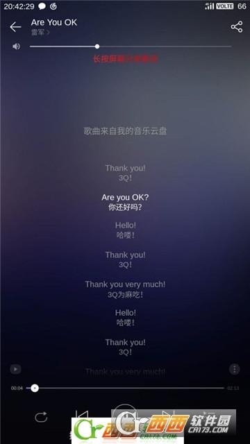 QQ音乐DTS音效版 v9.3.5.9