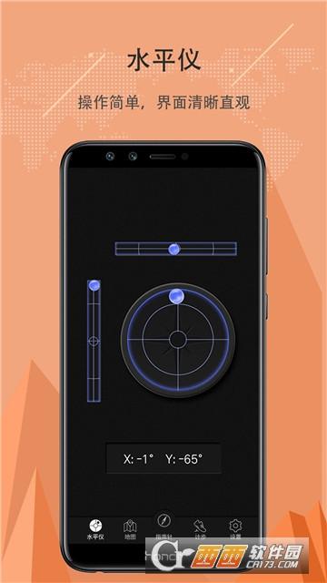 指南针定位版(指南针工具) 1.0.0