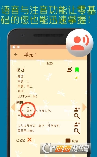 蜻蜓日语学习 v4.0.5 安卓版