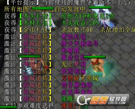 魔兽争霸3对战平台商城特权等级工具